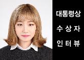 [인터뷰] 대통령상 수상자_손지영