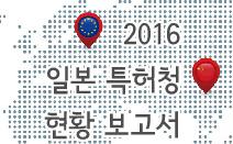 2016 일본 특허청 현황 보고서 (디자인편)