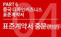 [중국의 디자인비즈니스 표준계약서] 04. 표준계약서 중...