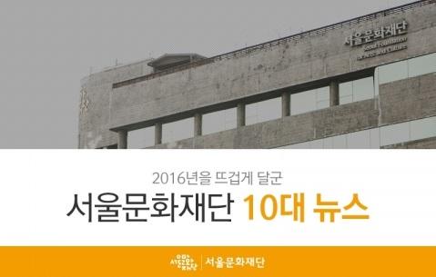 서울문화재단, 2016년 '서울문화' 10대 키워드 발표