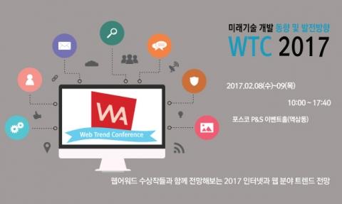 한국인터넷전문가협회, 2017 웹 트렌드 컨퍼런스 개최