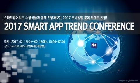 한국인터넷전문가협회, '2017 스마트앱 트렌드 컨퍼런스...