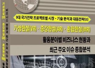 IRS글로벌, '가상현실·증강현실·혼합현실 활용분야별 ...