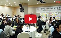 2014년 디자인인력양성사업 통합 워크숍