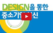 강필현단장_중소기업 혁신을 위한 디자인 지원 정책 및 ...