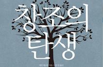 [북리뷰] 창조의 탄생