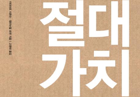 [북리뷰] 절대가치_완벽한 정보의시대, 무엇이 소비자를 ...