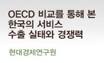 [산업/경제] OECD 비교를 통해 본 한국의 서비스 수출 실...