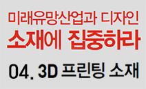 소재에 집중하라_04 3D프린팅 소재