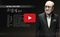 디자이너 명예의 전당 헌정자 8인의 인터뷰_조영제 교...