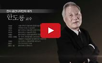 디자이너 명예의 전당 헌정자 8인의 인터뷰_한도룡 교...