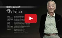 디자이너 명예의 전당 헌정자 8인의 인터뷰_권명광 교...
