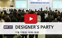 디자인코리아2015 디자이너스 파티