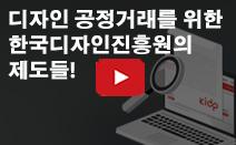 디자인공정거래를 위한 한국디자인진흥원의 제도들!