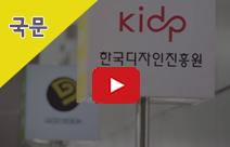 한국디자인진흥원 홍보영상(국문)