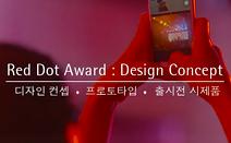 Red Dot Award: Design Concept 레드닷 디자인 어워드