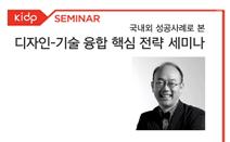 디자인-기술 융합 성공사례 연구 결과_나건 홍익대학교 ...