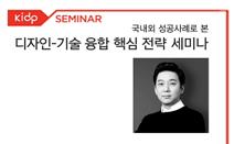 [사례1] 환자를 배려하는 똑똑한 'OmniPod'_고병욱 컨...