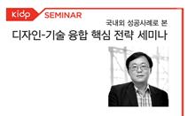 디자인-기술 협업 상품개발 프로세스 및 적용사례_김태완...