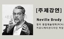 ��3ȸ �����ΰ濵����_Thinking Design_Neville Brody(���� RCA Ŀ�´����̼ǵ����� ���� )