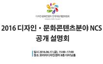 디자인·문화콘텐츠 분야 NCS 공개 설명회