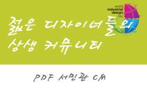 디자인업의 미래:청년의 꿈, 청년의 일 토크_서민관 CM