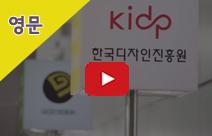한국디자인진흥원 홍보영상(영문)