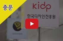 한국디자인진흥원 홍보영상(중문)