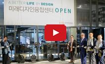 미래디자인융합센터 기반구축 오픈식