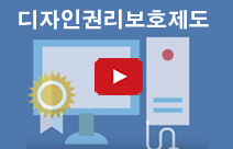 디자인권리보호제도 홍보영상
