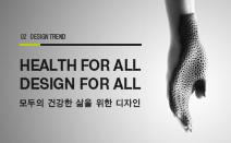 디자인트렌드 리포트02_모두의 건강한 삶을 위한 디자인