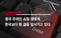 글로벌 이슈 트렌드 - 중국 온라인 쇼핑