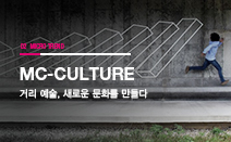 마이크로트렌드_거리예술, 새로운 문화를 만들다