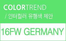 2016 FW 컬러트렌드_독일