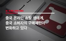 글로벌 이슈 트렌드 - 중국 온라인 쇼핑02