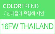 2016 FW 컬러트렌드_태국
