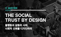 매크로 트렌드01_불평등과 갈등의 시대, 사회적 신뢰를 ...