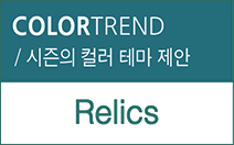 2016 Spring/Summer 컬러제안 01_ Relics