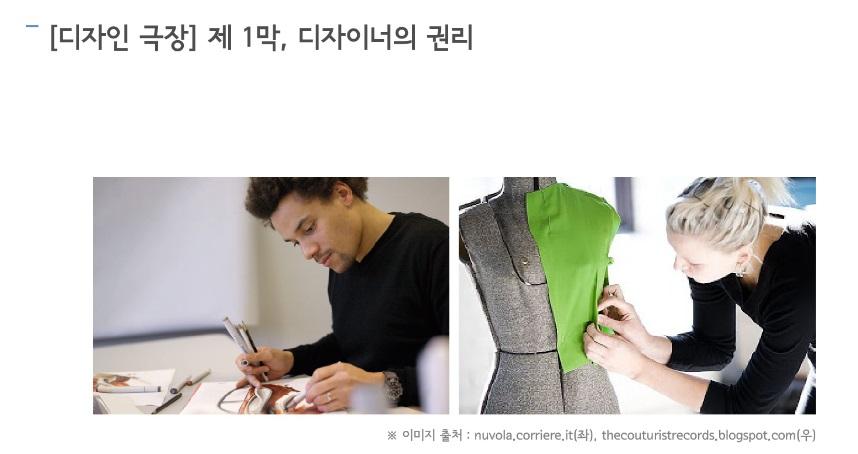 [디자인 극장] 제 1막, 디자이너의 권리