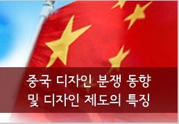 중국 디자인 분쟁 동향 및 디자인 제도의 특징