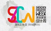 中 선전 가구 디자인 위크 3월 19일 개막