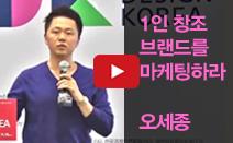 1인 창조브랜드를 마케팅하라_NHN 광고컨설턴트 오세종 ...