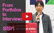 From Portfolios to Interviews_미국 Daylight 성정기