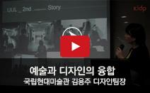 국립현대미술관 김용주 팀장_KIDP 융합커뮤니케이션디자...