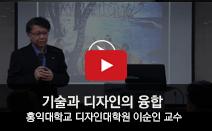 홍익대학교 이순인교수_KIDP 융합커뮤니케이션디자인과정