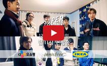 SUPER COMPANY(슈퍼컴퍼니) 5화 예고
