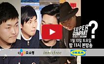 SUPER COMPANY(슈퍼컴퍼니) 7화 예고