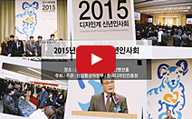 2015 디자인계 신년인사회