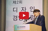제2회 디자인경영포럼_SK텔레콤 본부장 남상일