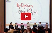 2015 K-DESIGN 세계를 향해 세미나 패널토론